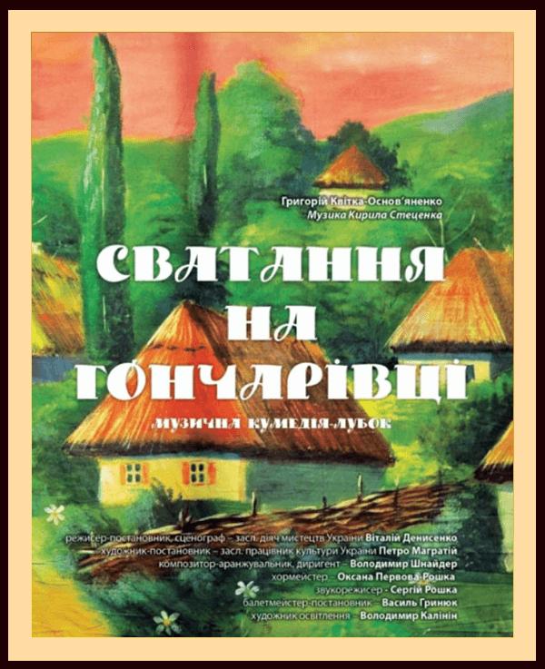 DramTheater.cv.ua